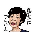 熟女・おばさんたち7(個別スタンプ:19)
