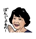 熟女・おばさんたち7(個別スタンプ:23)