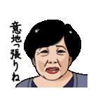 熟女・おばさんたち7(個別スタンプ:24)