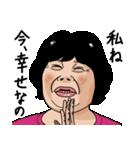 熟女・おばさんたち7(個別スタンプ:26)