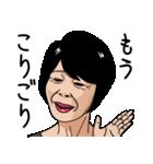 熟女・おばさんたち7(個別スタンプ:27)
