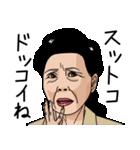 熟女・おばさんたち7(個別スタンプ:28)