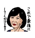 熟女・おばさんたち7(個別スタンプ:32)