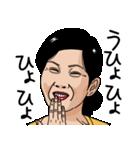 熟女・おばさんたち7(個別スタンプ:33)
