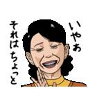 熟女・おばさんたち7(個別スタンプ:37)