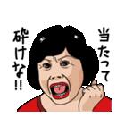 熟女・おばさんたち7(個別スタンプ:38)
