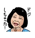 熟女・おばさんたち7(個別スタンプ:40)