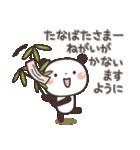 ぱんちゃんの大人かわいいスタンプ2 夏編(個別スタンプ:25)
