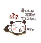 ぱんちゃんの大人かわいいスタンプ2 夏編(個別スタンプ:28)