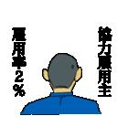 更生マン2(個別スタンプ:01)
