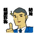 更生マン2(個別スタンプ:06)