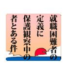 更生マン2(個別スタンプ:10)