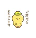 ぴよこ豆2(個別スタンプ:09)