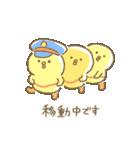 ぴよこ豆2(個別スタンプ:33)