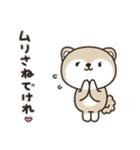 秋田犬むすめっこ「秋田弁で話しこすべ!」(個別スタンプ:11)