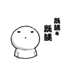 日本語で遊ぶ 1(個別スタンプ:04)