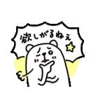 ぷるくまさんハイテンション☆(個別スタンプ:14)
