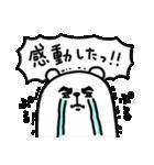 ぷるくまさんハイテンション☆(個別スタンプ:15)