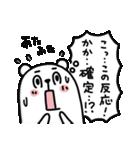 ぷるくまさんハイテンション☆(個別スタンプ:26)