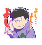 しゃべる!おそ松さん 第2弾(個別スタンプ:12)
