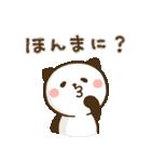使える♪かわいい関西弁❤パンダねこ(個別スタンプ:09)