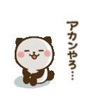 使える♪かわいい関西弁❤パンダねこ(個別スタンプ:28)