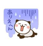 使える♪かわいい関西弁❤パンダねこ(個別スタンプ:32)