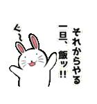 音楽ゲームスタンプ(ver.うさぎ彼氏)(個別スタンプ:24)
