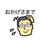 メガネのおじさん 3 〜敬語、丁寧語編〜(個別スタンプ:05)