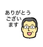 メガネのおじさん 3 〜敬語、丁寧語編〜(個別スタンプ:07)