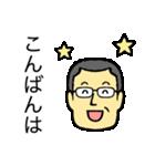 メガネのおじさん 3 〜敬語、丁寧語編〜(個別スタンプ:11)