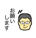メガネのおじさん 3 〜敬語、丁寧語編〜(個別スタンプ:12)