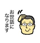 メガネのおじさん 3 〜敬語、丁寧語編〜(個別スタンプ:17)