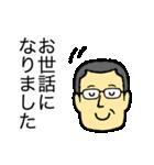 メガネのおじさん 3 〜敬語、丁寧語編〜(個別スタンプ:20)