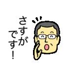 メガネのおじさん 3 〜敬語、丁寧語編〜(個別スタンプ:23)
