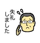 メガネのおじさん 3 〜敬語、丁寧語編〜(個別スタンプ:31)