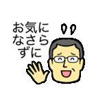 メガネのおじさん 3 〜敬語、丁寧語編〜(個別スタンプ:32)