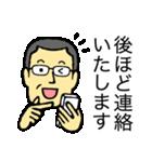 メガネのおじさん 3 〜敬語、丁寧語編〜(個別スタンプ:38)