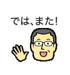 メガネのおじさん 3 〜敬語、丁寧語編〜(個別スタンプ:39)