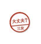 大人のはんこ 三女用(家族編)(個別スタンプ:31)