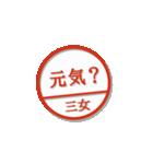 大人のはんこ 三女用(家族編)(個別スタンプ:39)