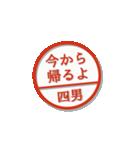 大人のはんこ 四男用(家族編)(個別スタンプ:1)