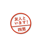 大人のはんこ 四男用(家族編)(個別スタンプ:4)