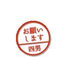 大人のはんこ 四男用(家族編)(個別スタンプ:6)