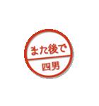 大人のはんこ 四男用(家族編)(個別スタンプ:9)