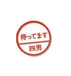 大人のはんこ 四男用(家族編)(個別スタンプ:10)