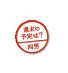 大人のはんこ 四男用(家族編)(個別スタンプ:16)
