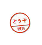 大人のはんこ 四男用(家族編)(個別スタンプ:19)