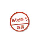大人のはんこ 四男用(家族編)(個別スタンプ:20)