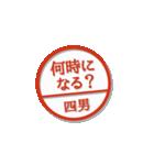 大人のはんこ 四男用(家族編)(個別スタンプ:23)